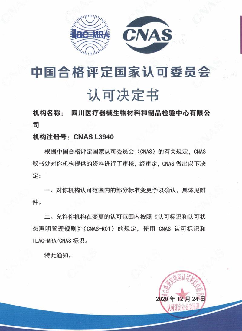 2018认可证书-中文.jpg
